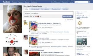 Скриншот страницы Константина Седова на Facebook