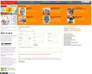 "Скриншот с сайта ""Подари жизнь"""