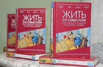 Мировые религии объединились в одной книге