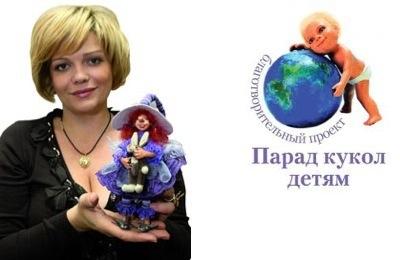 Куклы для сердца
