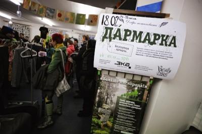 """""""Дармарка"""" в магазине """"Спасибо!"""""""