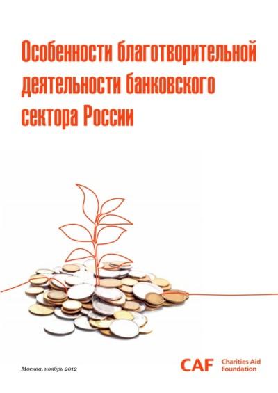 Исследование благотворительности банковского сектора