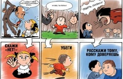 Обучающие комиксы горячая тема