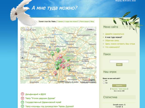 Третьеклассник создал карту «доступной» Москвы для детей-инвалидов
