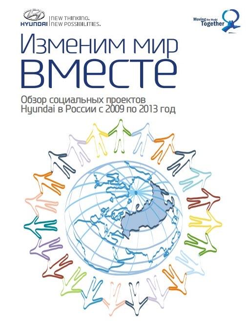 «Хендэ Мотор СНГ» выпустила брошюру «Изменим мир вместе»