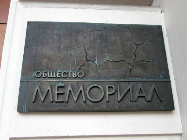 Общество Мемориал