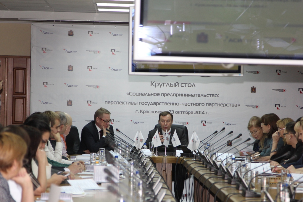 В Красноярске обсудили механизмы частно-государственной поддержки социального предпринимательства