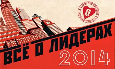 В Москве назовут лидеров корпоративной благотворительности