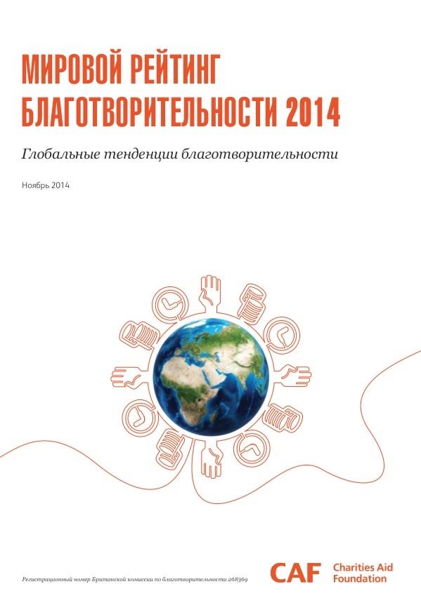 Мировой рейтинг благотворительности 2014