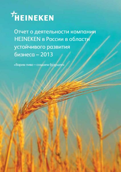 Компания Heineken в России выпустила пятый отчет в области устойчивого развития