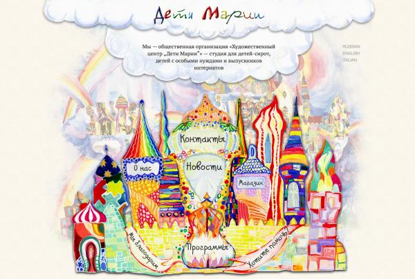 Скриншот нового сайта mariaschildren.ru